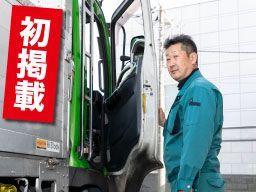 松岡リソース株式会社/【ドライバー】未経験歓迎◆経験者優遇