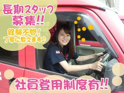 渋川郵便局 勤務地:子生郵便局