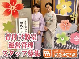 株式会社まるやま 関西・北陸事業部