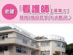 医療法人社団 広正会 介護老人保健施設 ソレイユカーマ