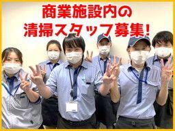 東京美装興業 株式会社 九州営業所