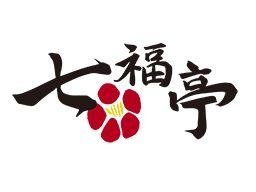 七福亭(うどん・そば)