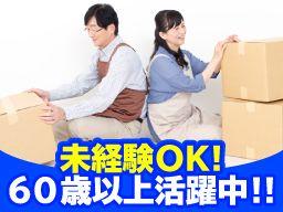 株式会社フルキャストシニアワークス/BJ0403V-1J