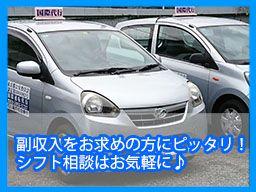 国際運転代行 日本車体有限会社