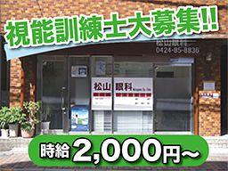 医療法人社団 広優会 松山眼科