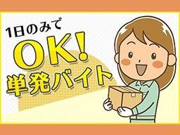 株式会社 フルキャスト 神奈川支社 神奈川西営業部/BJ0410E-8L