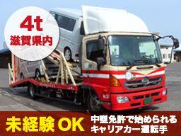 日本運輸株式会社 滋賀営業所