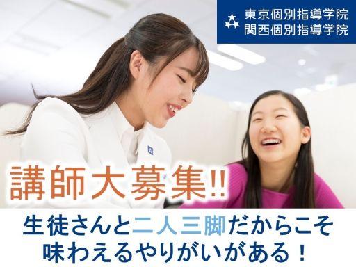 関西個別指導学院(ベネッセグループ)  尼崎教室