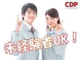 シーデーピージャパン株式会社/ngyN-042-1