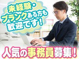 山光運輸株式会社 関東支店