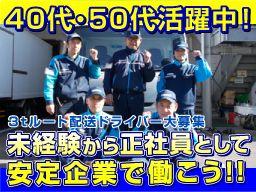 アサガミ物流株式会社 横浜営業所