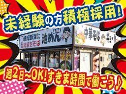 池めん 島田店