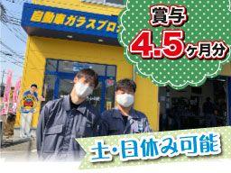 大東株式会社 新座店 <AGC旭硝子グループ>
