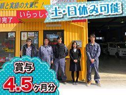 大東株式会社 青梅店 <AGC旭硝子グループ>