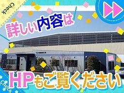 株式会社 斎藤鉄筋工業