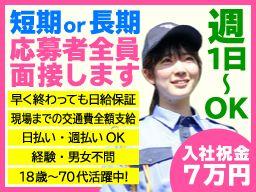 東亜警備保障株式会社 高田馬場本部
