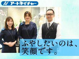 株式会社アートネイチャー<東京エリア>