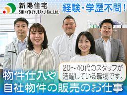株式会社 新陽住宅