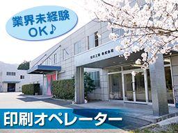 徳岡工業株式会社