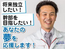 株式会社 菅野建装