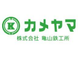 株式会社 亀山鉄工所【関東、東北地域石油・化学プラントのプランニングからメンテナンスまで】