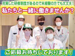 日本梱包運輸倉庫株式会社 勤務地:相模原市緑区