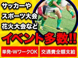 株式会社SGS 高田馬場店