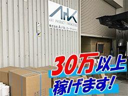 株式会社 Ark(エーアールケー)