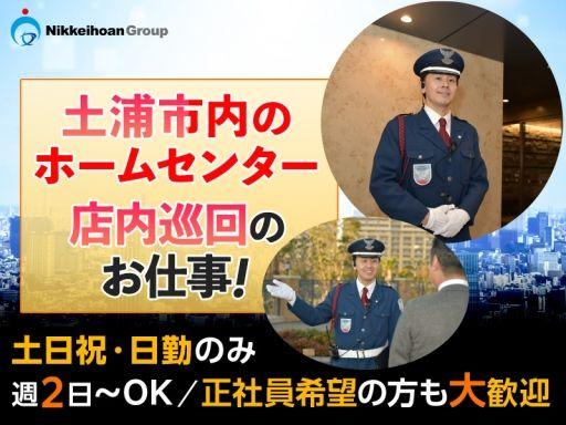 株式会社日警保安 東葛事業部