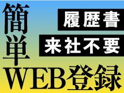 株式会社 フルキャスト 北東北営業部/BJ0601A-3E