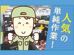 株式会社 フルキャスト 北東北営業部/BJ0601A-8I