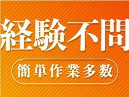 株式会社 フルキャスト 北東北営業部/BJ0601A-3S