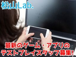 株式会社デジタルハーツ 松山
