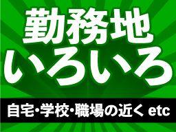 株式会社 フルキャスト 京滋・北陸支社 京都営業課/BJ0601I-1A