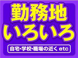 株式会社 フルキャスト 京滋・北陸支社 富山営業課/BJ0601I-9E