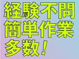 株式会社 フルキャスト 京滋・北陸支社 京都営業課/BJ0601I-1F