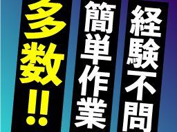 株式会社 フルキャスト 京滋・北陸支社 草津営業課/BJ0601I-3G