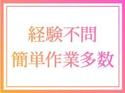 株式会社 フルキャスト 京滋・北陸支社 金沢営業課/BJ0601I-6H