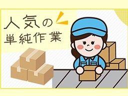 株式会社 フルキャスト 中四国支社 松山営業課/BJ0601L-6I