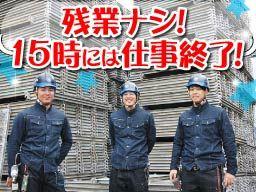 株式会社東京足場