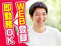 株式会社 ワークアンドスマイル 関西営業課/CB0601W-3F