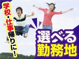 株式会社 ワークアンドスマイル 関西営業課/CB0601W-3J