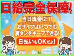 株式会社成城 横浜営業所