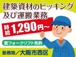 株式会社 J-persons 滋賀オフィス