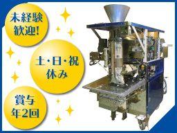 尾崎国際機械貿易 株式会社