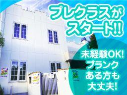学校法人 三咲学園 英進幼稚園