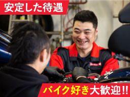 株式会社 バイク王&カンパニー/【バイク王の整備士】経験者優遇◆上場企業
