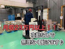 大東倉庫(株)・丸天運送(株) [倉庫・物流]