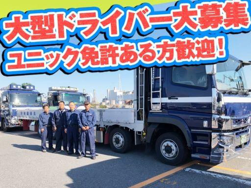 筑摩運送 有限会社