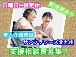 社会福祉法人 西日本至福会